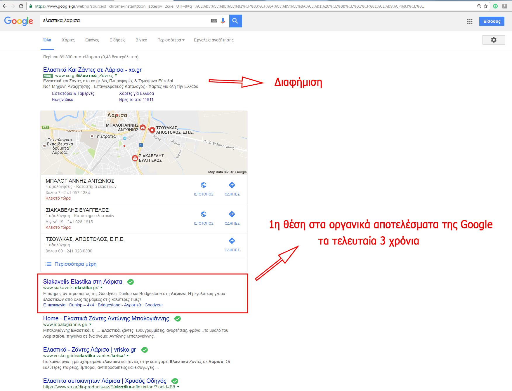 1η θέση στη Google για τα Ελαστικά Σιακαβέλης