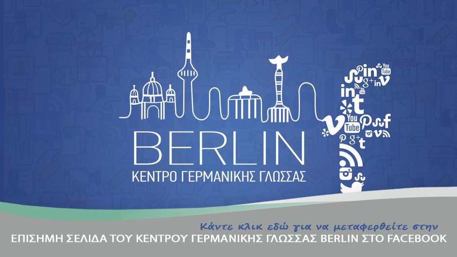 Berlin.edu.gr - Banner Creation