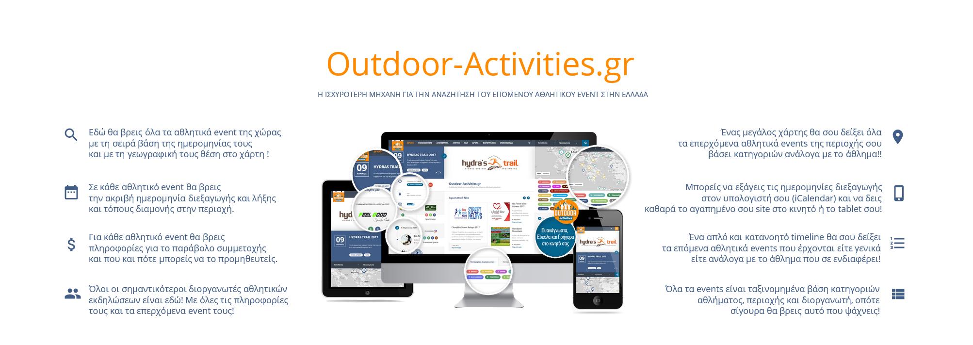 Outdoor-Activities - Παροχες