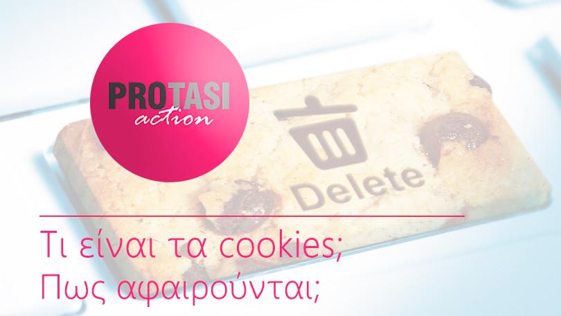 495ec53b943 Τι είναι τα cookies & Πως αφαιρούνται | Protasi Action Λάρισα