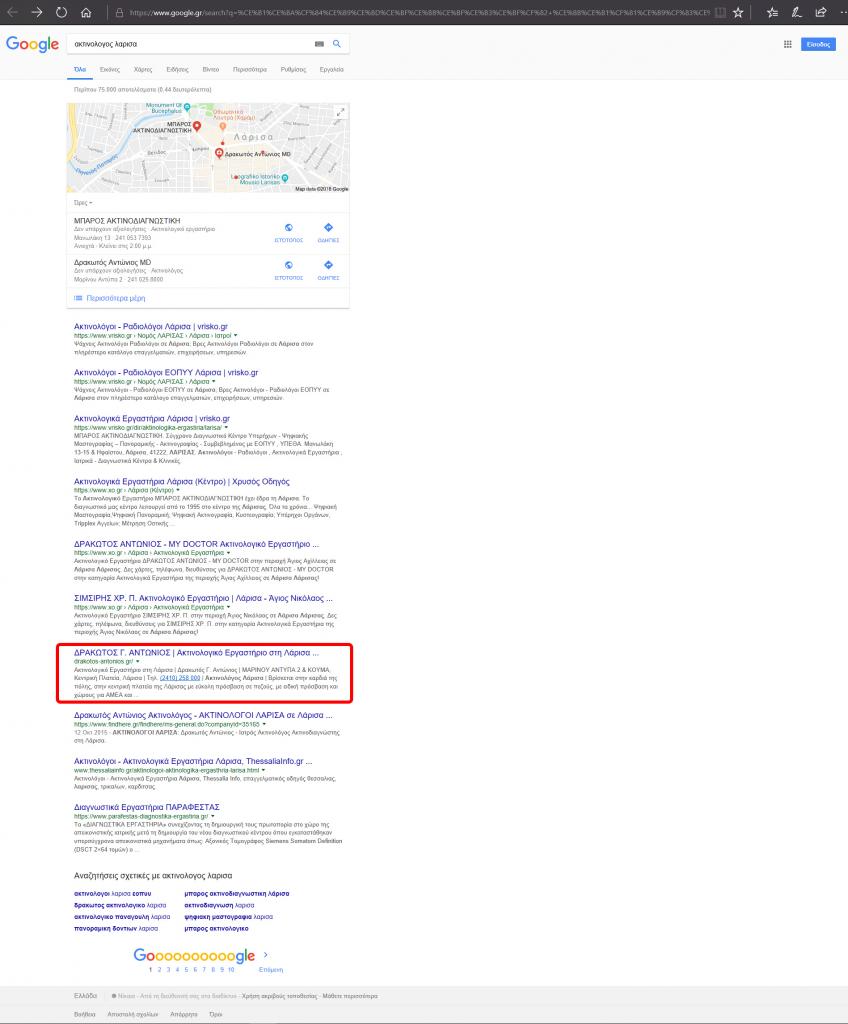 Άλλη μια κατασκευή μας στην 1η σελίδα της Google